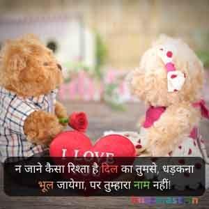न जाने कैसा रिश्ता है दिल का तुमसे, धड़कना भूल जायेगा, पर तुम्हारा नाम नहीं!