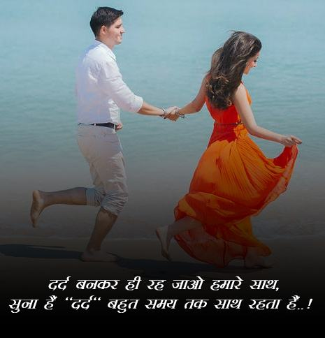 Romantic Couple Pic For DP