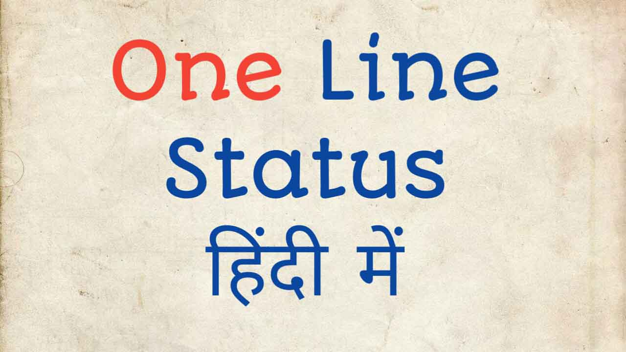 one line status in hindi