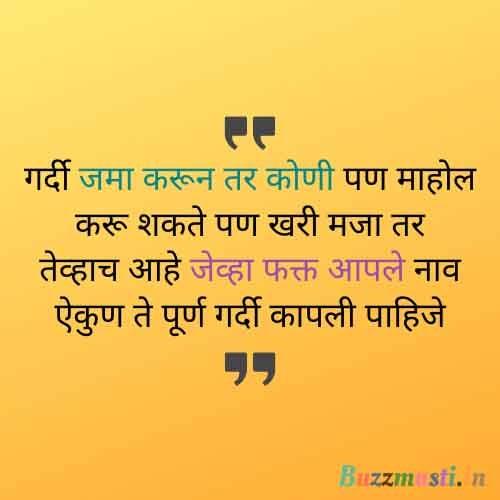 Marathi WhatsApp Attitude Quotes