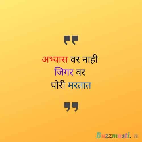 Marathi Royal Attitude Status